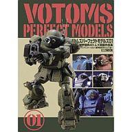 VOTOMS MODELS 01 装甲騎兵ボトムズ模型製作マニュアル01 TVシリーズ編