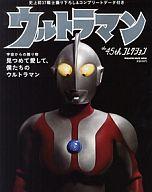 ウルトラマン the 45th コレクション