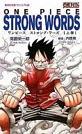 ONEPIECE STRONG WORDS ワンピース ストロング・ワーズ [上巻]