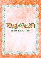 8)可愛いひと。VIII ドラマCD 特典 FUN BOOK