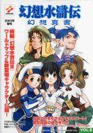 幻想水滸伝 幻想真書 Vol.8 2002 春号