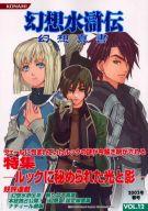 幻想水滸伝 幻想真書 Vol.12 2003年春号