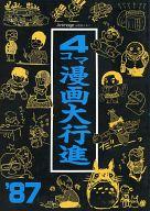 アニメージュ 4コマ漫画大行進'87