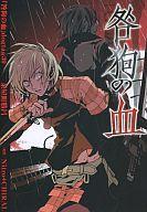 咎狗の血 コミックビーズログ キュン! Vol.4付録
