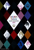 ASUKA Colors(アスカカラーズ)イラストコレクション 2011
