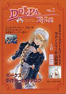 DOLPA File Dolls Party(ドルパファイル ドールズ・パーティー) Vol.1