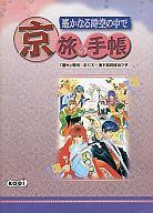 遥かなる時空の中で 「京」 旅の手帳