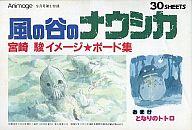 風の谷のナウシカ 宮崎駿イメージボード集