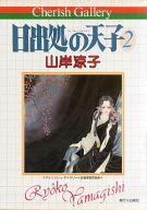 山岸凉子 自選複製原画集 日出処の天子(2)
