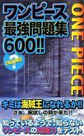 ワンピース最強問題集600!!