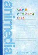 人気声優データファイル2009