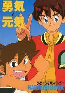 ダ・ガーン&ガンバルガー HARIKIRI BOOK
