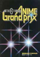 パンフレット 第6回アニメグランプリ the 6th ANIME GRANDPRIX