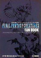 ファイナルファンタジークリーチャーズファンブック Vol.1 (フィギュア欠け)