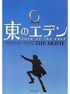 東のエデン プロファイルブック2 THE MOVIE