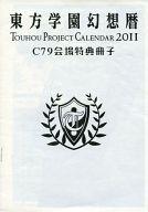 『東方Projectカレンダー2011 東方学園幻想暦 特装版』 会場特典冊子