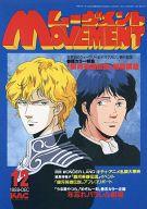 ムーブメント 1988年 12月号