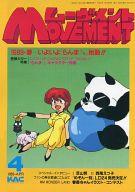 ムーブメント 1989年 4月号