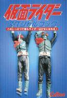 仮面ライダー スペシャルブック このいっさつで君もライダーはかせになれる!(仮面ライダーチップス 第2弾)