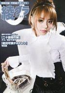 特別付録 平野綾グランプリ 綾グラ(月刊声優グランプリ 2008年5月号第1付録)