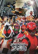 パンフレット 仮面ライダー×スーパー戦隊 スーパーヒーロー大戦