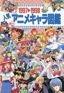 1997-1998 人気アニメキャラ図鑑 (アニメディア '98年7月号第1付録)