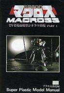 超時空要塞マクロス TV名場面模型ジオラマ再現 PART 1
