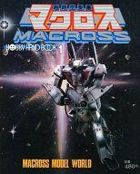 ホビーハンドブック1 超時空要塞マクロス