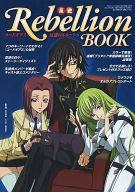 コードギアス 反逆のルルーシュ Rebellion BOOK