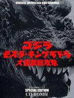 東宝SF特撮映画シリーズ SPECIAL EDITION ゴジラ・モスラ・キングギドラ大怪獣総攻撃 (CD-ROM付き)