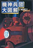 C*NOVELS special 機神兵団大図鑑