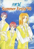パンフレット 卒業M Summer Festa'98