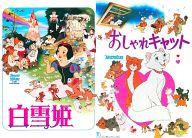 パンフレット 白雪姫 / おしゃれキャット