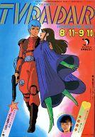 TV RADAR 8月11日から9月10日までのTVアニメ総ガイド