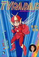 TV RADAR 11月11日から12月10日までのTVアニメ総ガイド