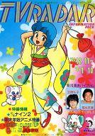 TV RADAR 12月11日から1月10日までのTVアニメ総ガイド