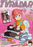 TV RADAR 1月11日から2月10日までのTVアニメ総ガイド