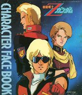 機動戦士ガンダムZ CHARACTER FACE BOOK (アニメージュ'85 7月号付録)