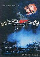 パンフレット シンフォニック・コンサート 宇宙戦艦ヤマト 音と映像とロマン