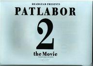パンフレット 機動警察パトレイバー2 the Movie (収納ケース&フィルム付き)
