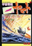 宇宙戦艦ヤマト FAN CLUB MAGAGINE  VOL.29
