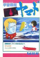 宇宙戦艦ヤマト FAN CLUB MAGAGINE  VOL.36・37