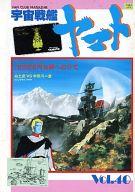 宇宙戦艦ヤマト FAN CLUB MAGAGINE  VOL.40