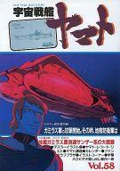宇宙戦艦ヤマト FAN CLUB MAGAGINE  VOL.58
