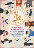 しろくまカフェ Break Time Collection Book