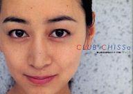 横山智佐 放課後のクラブ活動 CLUB CHISSa Vol.5