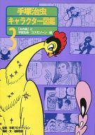 手塚治虫 キャラクター図鑑3
