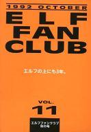 ELF FAN CLUB(エルフ ファンクラブ) Vol.11 秋の号