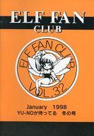 ELF FAN CLUB(エルフ ファンクラブ) vol.32 YU-NOが待ってる 冬の号