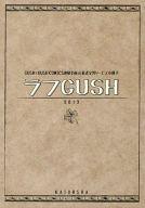GUSH×GUSH COMICS連動企画 応募者全員サービス小冊子『ラフGUSH 2013』